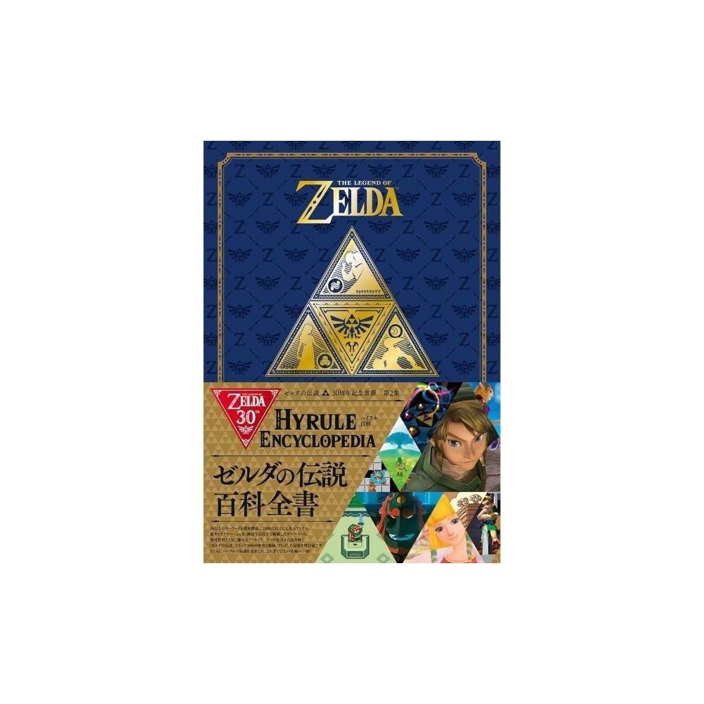 THE LEGEND OF ZELDA HYRULE ENCYCLOPEDIA 30TH ANNIVERSARY BOOK VOL. 2 JPN NEW