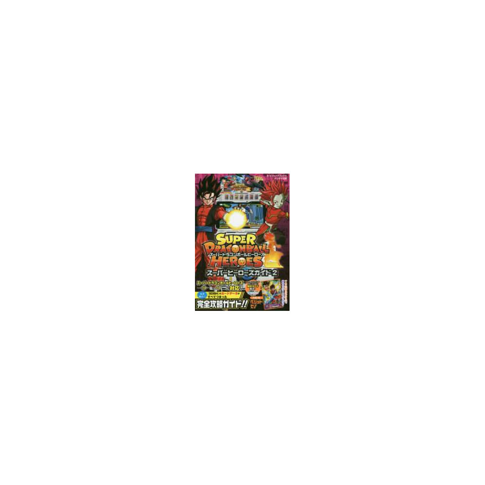 GUIDE SUPER DRAGON BALL HEROES 2 JPN NEW