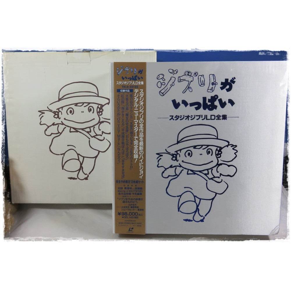 STUDIO GHIBLI WORKS LD COLLECTION BOX -GHIBLI GA IPPAI- LASER DISC NTSC-JPN