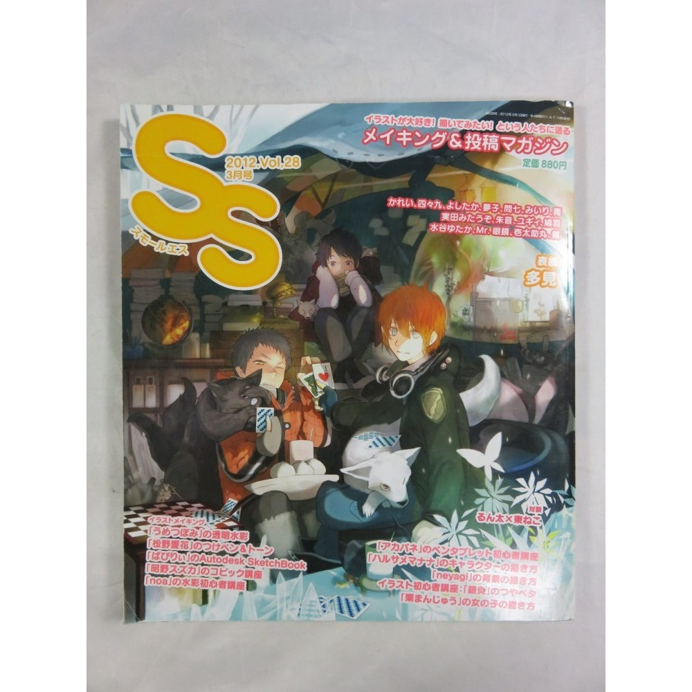 MAGAZINE SS (SMALL S) MARCH 2012 (VOL.28) JPN OCCASION