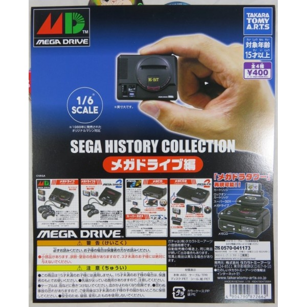 SEGA HISTORY COLLECTION MEGA DRIVE GASHAPON JAP NEW