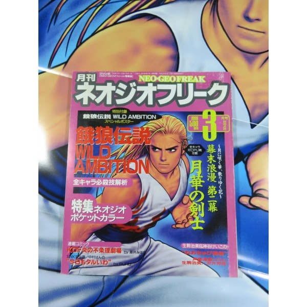 NEO GEO FREAK 1999 VOL.3 (+POSTER) GEIBUN MOOKS MAGAZINE JAPAN OCCASION