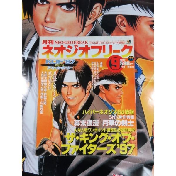 NEO GEO FREAK 1997 VOL.9 (+POSTER) GEIBUN MOOKS MAGAZINE JAPAN OCCASION