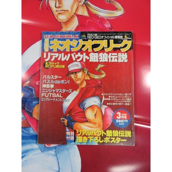 NEO GEO FREAK 1996 VOL.3 (+POSTER) GEIBUN MOOKS MAGAZINE JAPAN OCCASION
