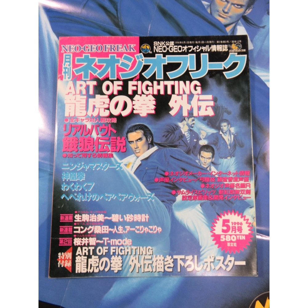 NEO GEO FREAK 1996 VOL.5 (+POSTER) GEIBUN MOOKS MAGAZINE JAPAN OCCASION