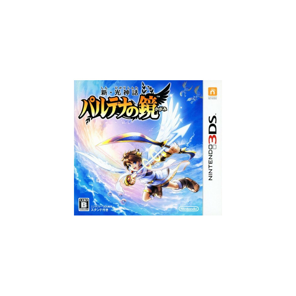 KID ICARUS UPRISING BUNDLE COPY 3DS JAP OCCASION