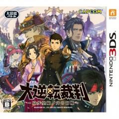 DAIGYAKUTEN SAIBAN 3DS JPN OCCASION