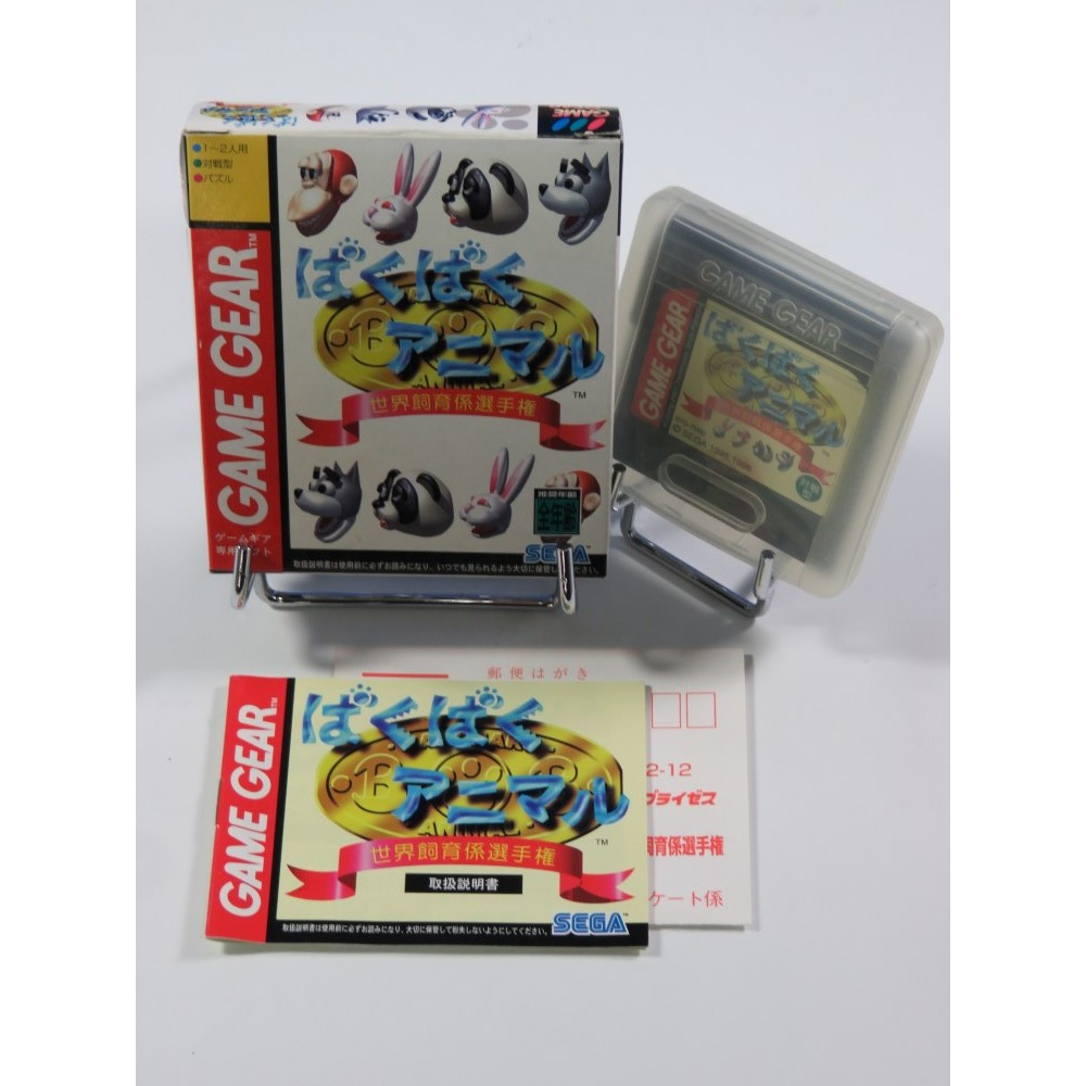 BAKU BAKU ANIMAL GAMEGEAR JPN OCCASION