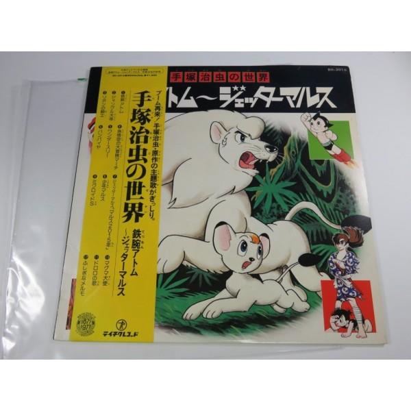 VINYLE TEZUKA OSAMU NO SEKAI LP RECORD JPN OCCASION