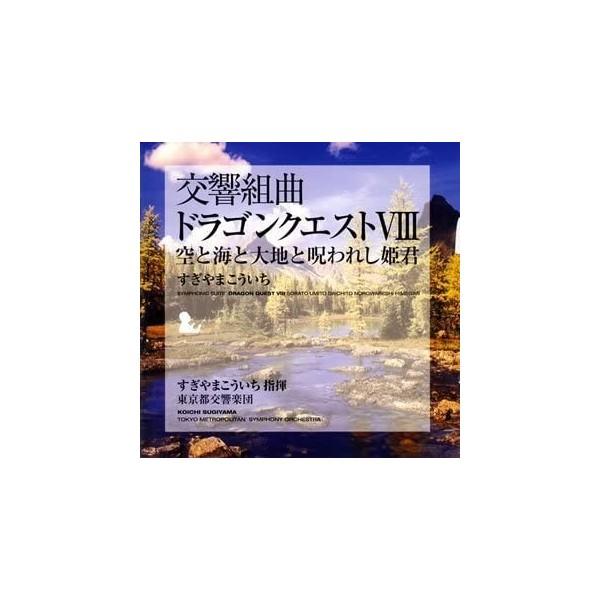 SYMPHONIC SUITE DRAGON QUEST VIII SORATO UMITO DAICHITO NOROWARESHI HIMEGIMI OST CD JPN OCCASION AVEC SPINE CARD