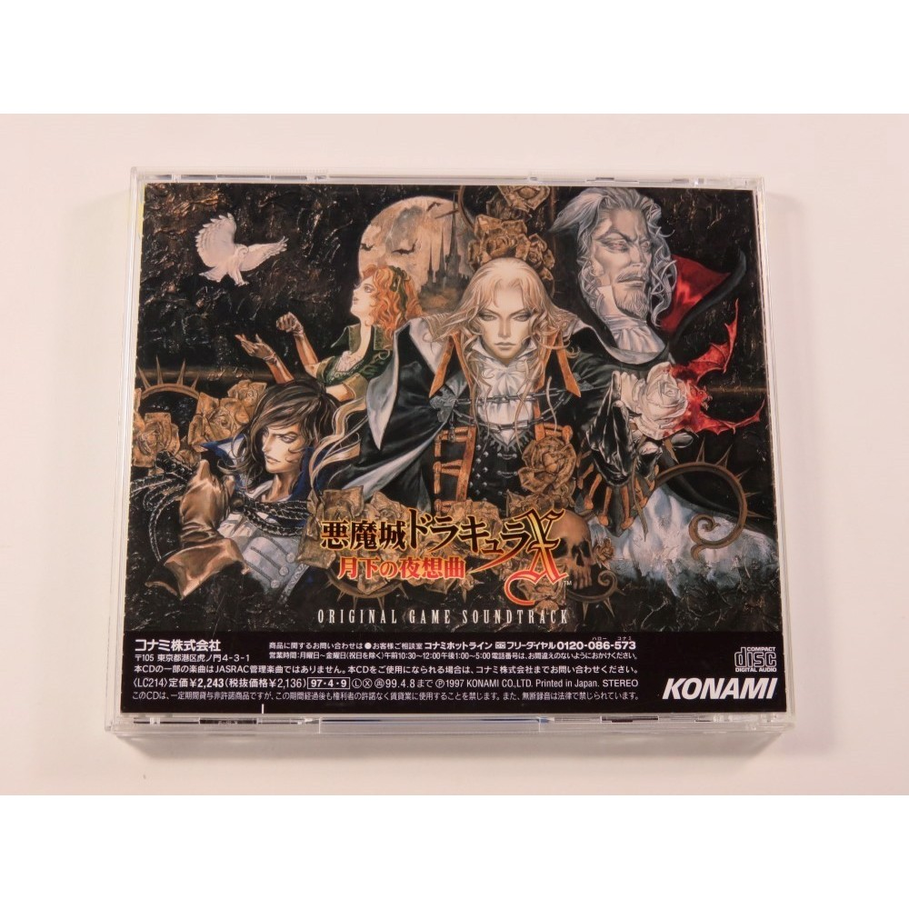 AKUMAJOU DRACULA - CASTLEVANIA X SYMPHONY OF THE NIGHT ORIGINAL GAME SOUNDTRACK JPN (COMPLET - EXCELLENT CONDITION)