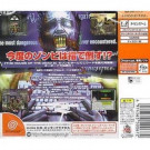 THE TYPING OF THE DEAD DREAMCAST NTSC-JPN NEW