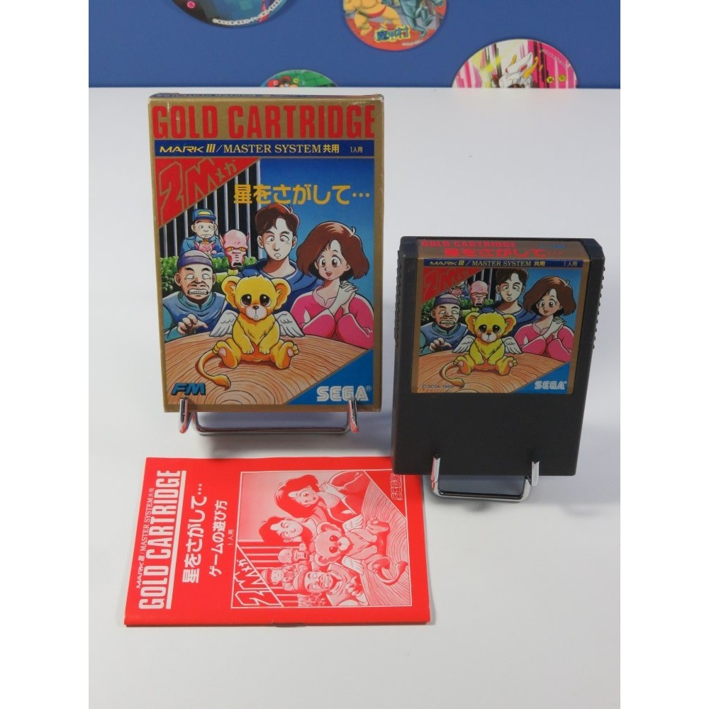 HOSHI WO SAGASHITE SEGA MARK III NTSC-JPN (COMPLET - VERY GOOD CONDITION)