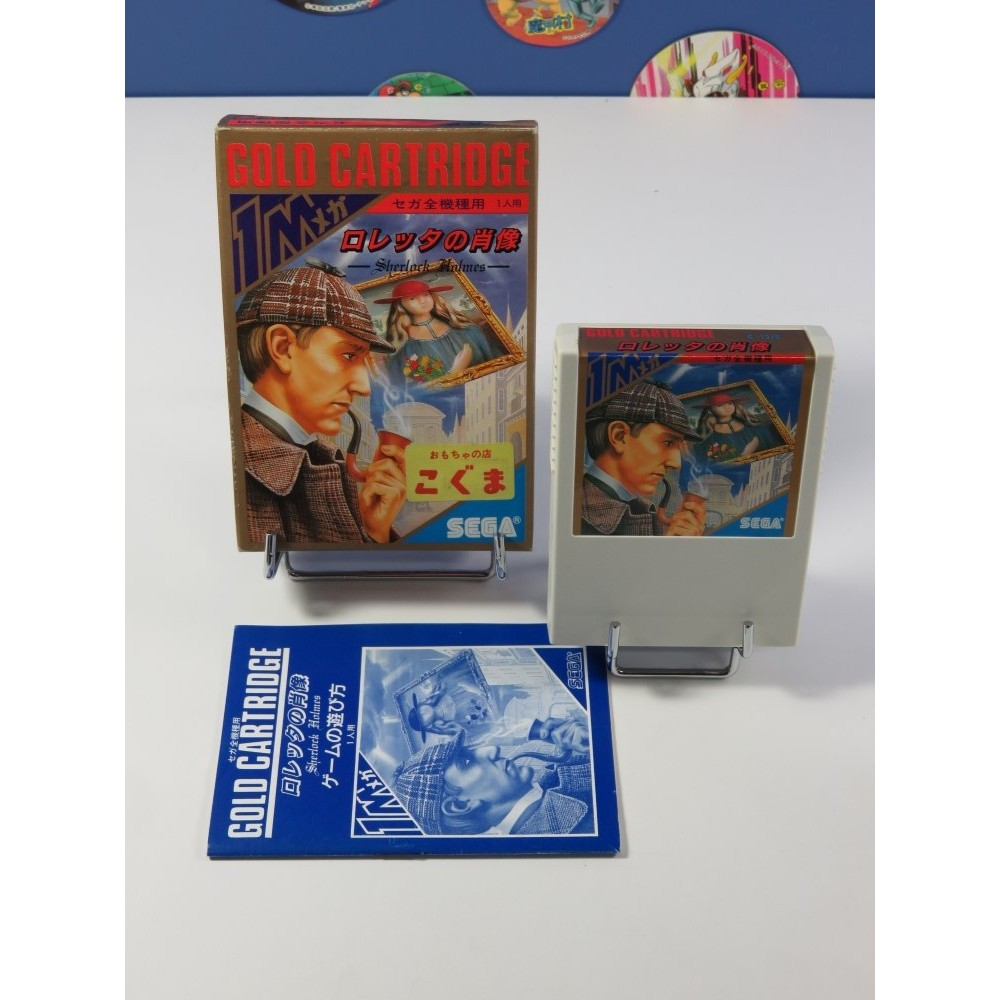 LORETTA NO SHOUZOU (SHERLOCK HOLMES) SEGA MARK III NTSC-JPN (COMPLET - VERY GOOD CONDITION)