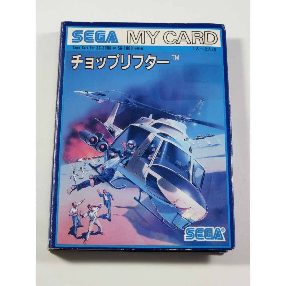 CHOPLIFTER SEGA MY CARD SG-1000 / SC-3000 (MARK III COMPATIBLE) NTSC-JPN (COMPLET - GOOD CONDITION)