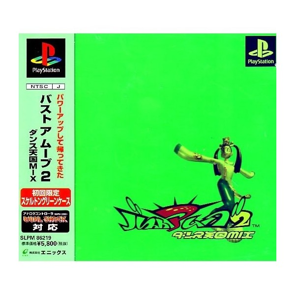 BUST A GROOVE 2 DANCE HEAVEN MIX PS1 NTSC-JPN OCCASION