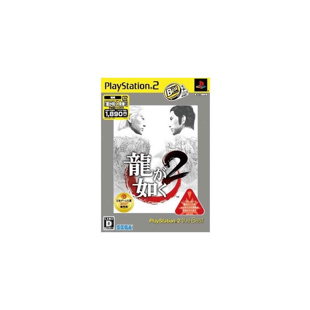 RYU GA GOTOKU 2 (YAKUZA) PLAYSTATION2 THE BEST PS2 NTSC-JPN OCCASION