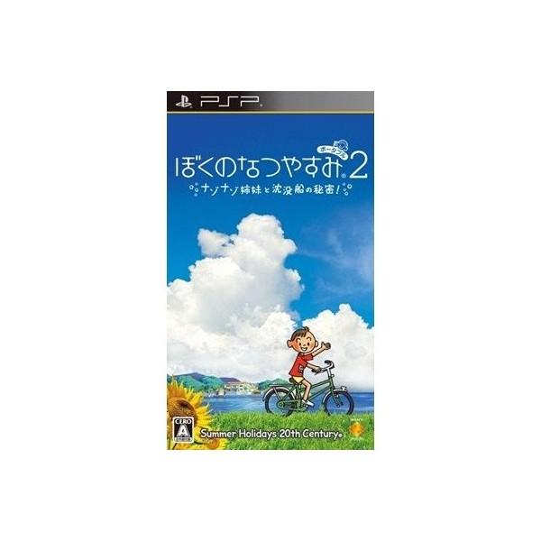 BOKU NO NATSUYASUMI 2 SONY PSP JAPAN OCCASION