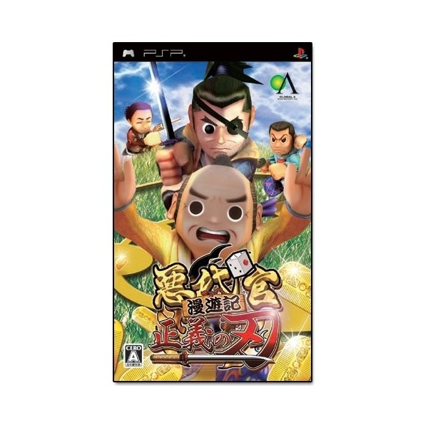 AKUDAIKAN MANYUUKI: SEIGI NO YAIBA PSP NTSC-JP OCCASION