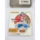 TANTEI JINGUUJI SABUROU : SHINJUKU CHUUOU KOUEN SATSUJIN JIKEN FAMICOM DISK SYSTEM (DFC-JUK) NTSC-JPN OCCASION