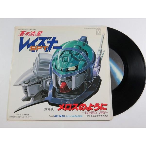 VINYLE EP BLUE COMET SPT LAYZNER -LONELY WAY- (JPN RECORD - GOOD CONDITION)
