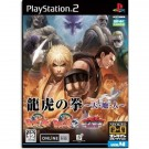 RYUKO NO KEN/ ART OF FIGHTING COLLECTION PS2 NTSC-JPN OCCASION