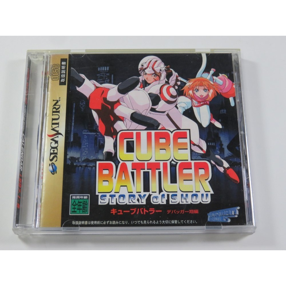 CUBE BATTLER STORY OF SHOU SEGA SATURN NTSC-JPN (COMPLETE WITH SPIN CARD AND REG CARD - GREAT CONDITION)