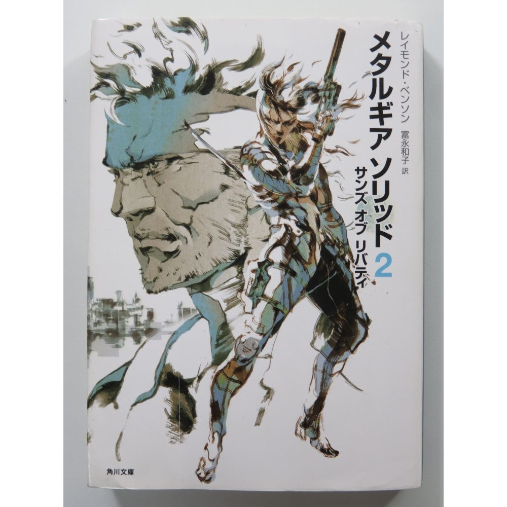BOOK METAL GEAR SOLID 2 SON OF LIBERTY (ROMAN JAPONAIS) - (GOOD CONDITION OVERALL)