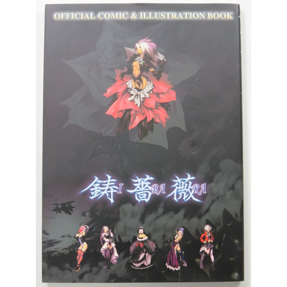 IBARA OFFICIAL COMIC & ILLUSTRATION BOOK (GOOD CONDITION)