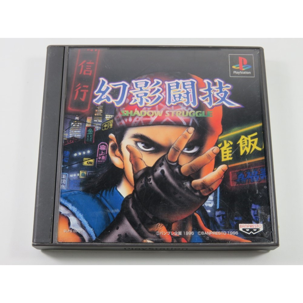 SHADOW STRUGGLE PLAYSTATION (PS1) NTSC-JPN (COMPLETE WITH REG CARD - GOOD CONDITION)