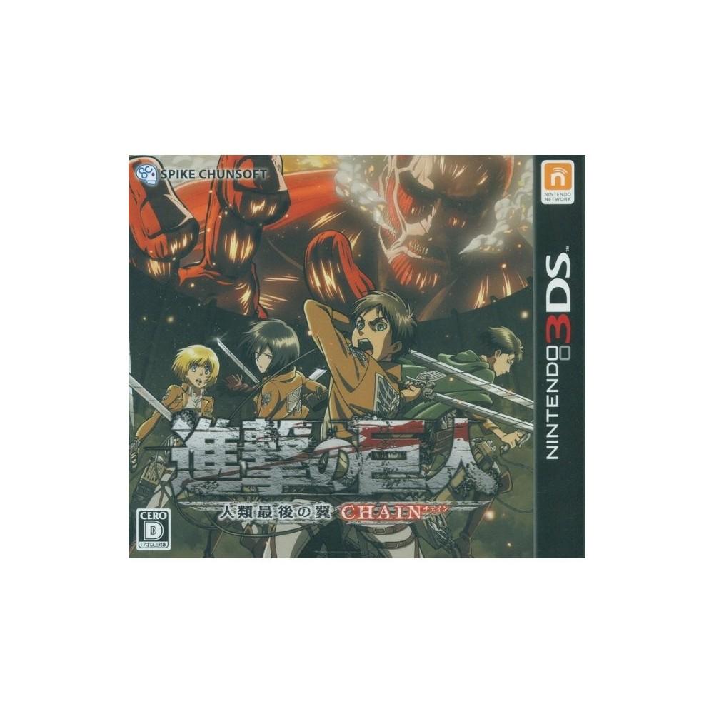 SHINGEKI NO KYOJIN SAIGO NO TSUBASA CHAIN 3DS JAP OCC