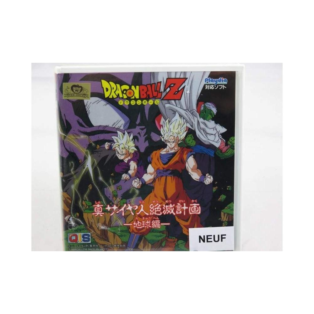 DRAGON BALL Z: SHIN SAIYAJIN ZETSUMETSU KEIKAKU: CHIKYUU-HEN PLAYDIA NTSC-JPN NEW