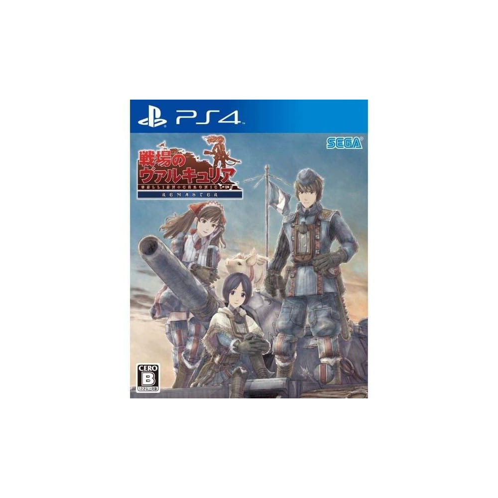 VALKYRIA CHRONICLES HD PS4 JAP OCCASION