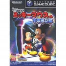 DISNEY S MAGICAL MIRROR STARRING MICKEY MOUSE GAMECUBE NTSC-JPN NEW