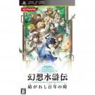 GENSOSUIKODEN PSP JPN OCCASION