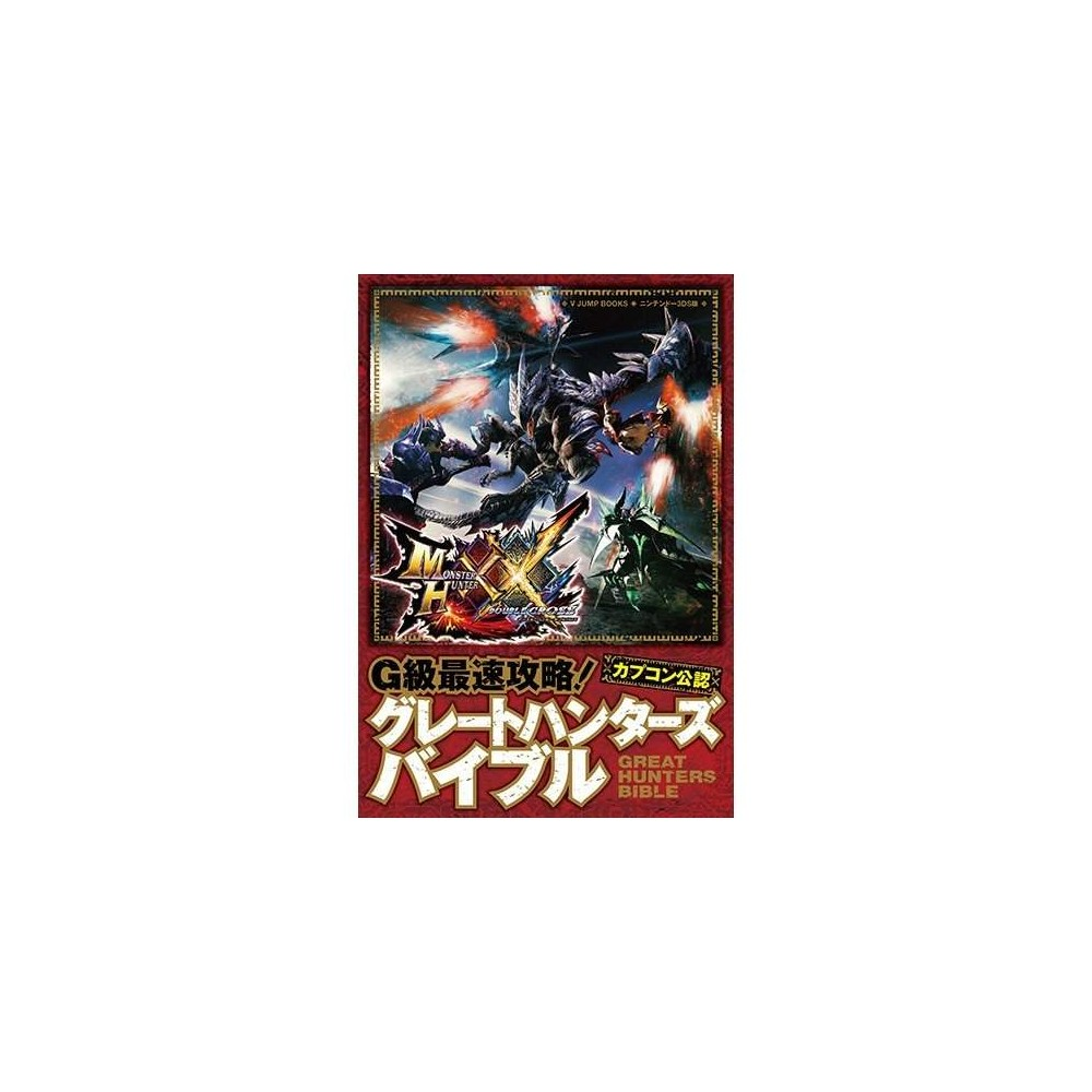 BIBLE MONSTER HUNTER DOUBLE CROSS JPN NEW