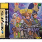 SHINING IN THE HOLY ARK SATURN NTSC-JPN OCCASION (AVEC SPIN)
