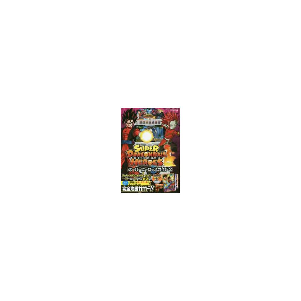 GUIDE SUPER DRAGON BALL HEROES 2 JPN NEW