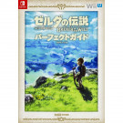 THE LEGEND OF ZELDA BREATH OF THE WILD PERFECT GUIDE JPN NEW