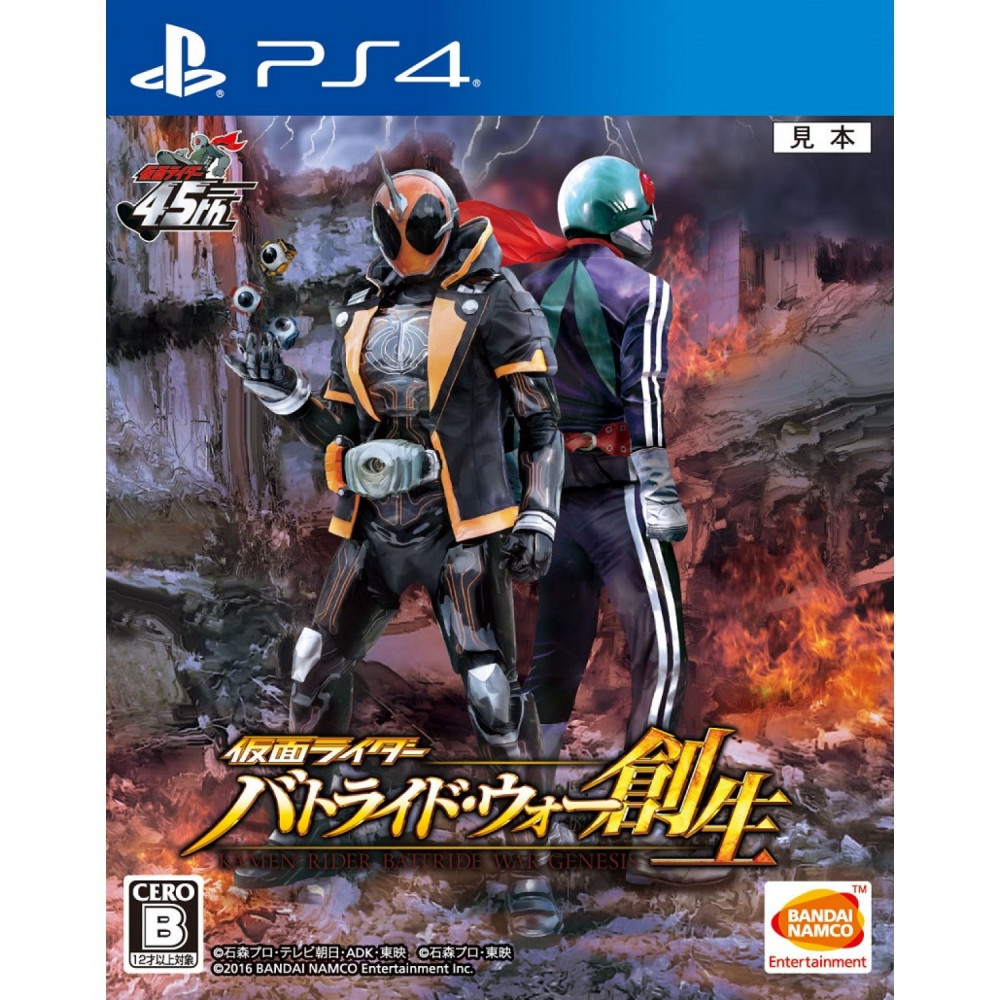 KAMEN RIDER BATTRIDE WAR SOUSEI PS4 JAP