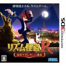 RYTHM KAITO R KOTEI NAPOLEON NO ISAN 3DS JPN OCCASION