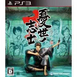UKIYO NO SHISHI PS3 NTSC-JPN NEW
