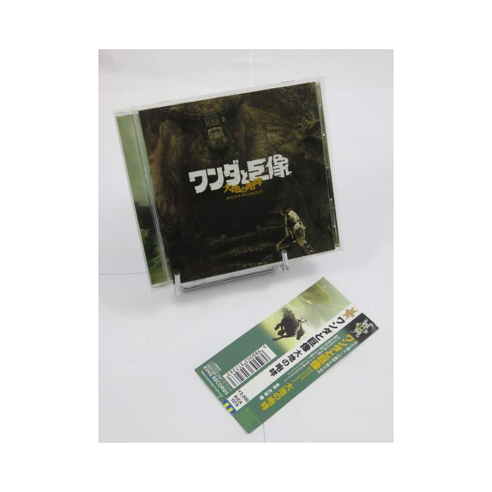 SHADOW OF THE COLOSSUS ORIGINAL SOUNDTRACK OCCASION