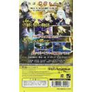 SOL TRIGGER PSP JPN NEW