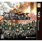 SHINGEKI NO KYOJIN 2 MIRAI NO ZAHYOU 3DS JPN NEW