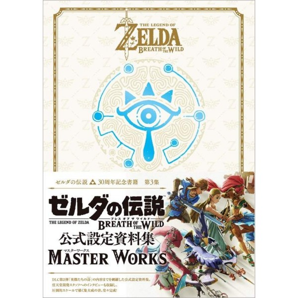 THE LEGEND OF ZELDA BREATH OF THE WILD: MASTER WORKS 30TH ANNIVERSARY BOOK VOL. 3 JPN NEW