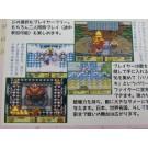 DEAE TONOSAMA : APPARE ICHIBAN SFC NTSC-JPN (COMPLET)