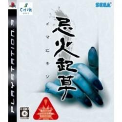 IMABI KISOU PS3 JPN OCCASION