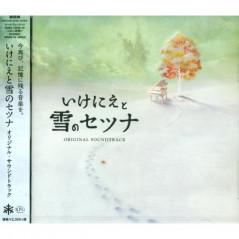 OST I AM SETSUNA ORIGINAL SOUNDTRACK JPN NEW