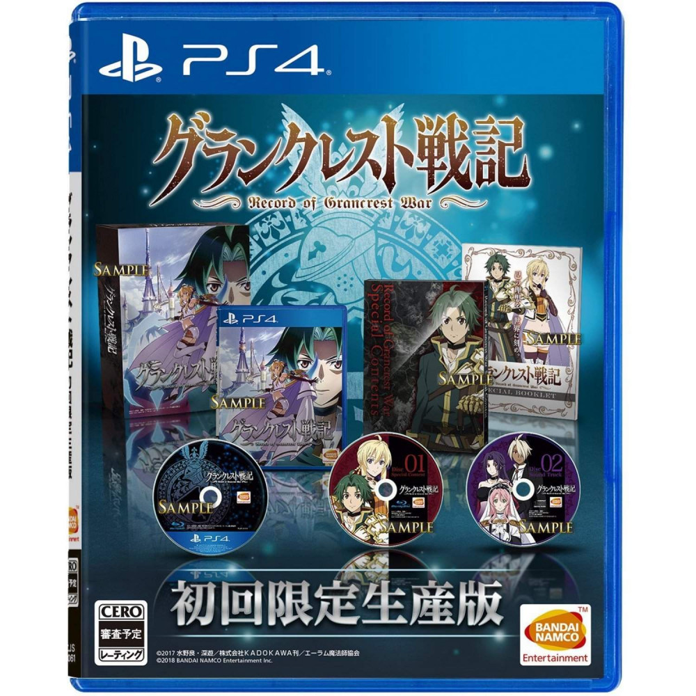 RECORD OF GRANCREST WAR LIMITED EDITION PS4 JAP NEW